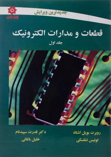 خرید کتاب قطعات و مدارات الکترونیک جلد 1 نشلسکی؛ سپیدنام