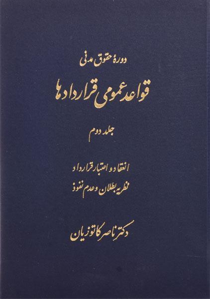 تصویر کتاب قواعد عمومی قراردادها ناصر کاتوزیان (جلد دوم)