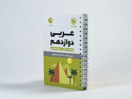 لقمه-عربی-دوازدهم-۱۲-مهروماه-۱