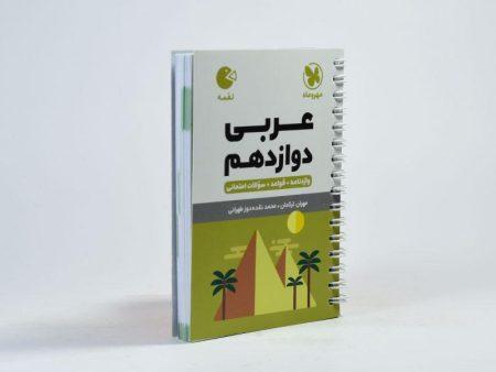 لقمه-عربی-دوازدهم-۱۲-مهروماه-۲