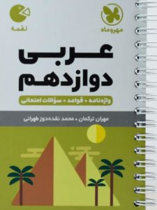 لقمه-عربی-دوازدهم-۱۲-مهروماه-۳