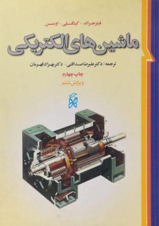 خرید کتاب ماشینهای الکتریکی فیتزجرالد؛ صداقتی