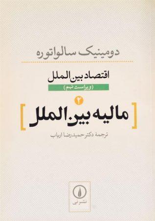 خرید کتاب مالیه بین الملل سالواتوره ارباب