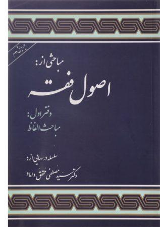 خرید کتاب اصول فقه محقق داماد