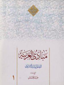 مبادی-العربیه-۱-رشید-الشرتونی-دارالعلم