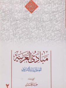 مبادی-العربیه-۲-رشید-الشرتونی-دارالعلم