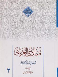 مبادی-العربیه-۳-رشید-الشرتونی-دارالعلم