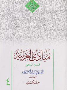 مبادی-العربیه-۴-قسم--النحو-رشید-الشرتونی-دارالعلم