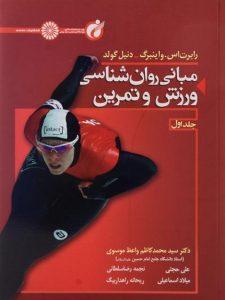 مبانی-روان-شناسی-ورزش-و-تمرین-جلد-اول،واینبرگ-۲