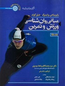 مبانی-روان-شناسی-ورزش-و-تمرین جلد دوم،واینبرگ (۳)