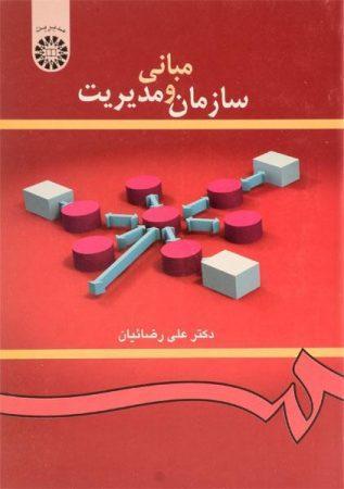 خرید کتاب مبانی سازمان و مدیریت علی رضائیان
