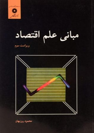خرید کتاب مبانی علم اقتصاد محمود روزبهان