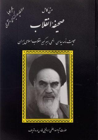 خرید کتاب متن کامل صحیفه انقلاب