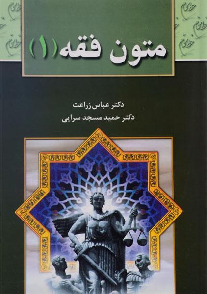 خرید کتاب متون فقه 1 زراعت، مسجدسرایی
