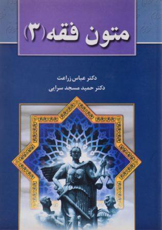 خرید کتاب متون فقه 3 زراعت و مسجدسرایی