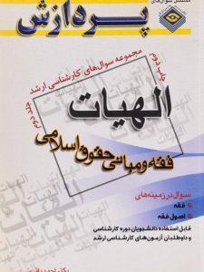 مجموعه-سوال-های-فقه-و-مبانی-حقوق-اسلامی-۲-پردازش