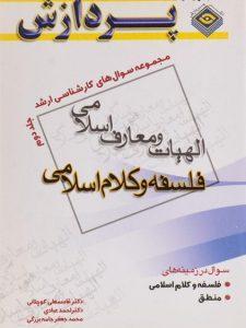 مجموعه-سوال-های-کارشناسی-ارشد-فلسفه-و-کلام-اسلامی-۲-پردازش