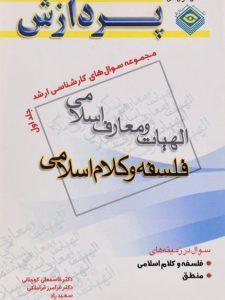 مجموعه-سوال-های-کارشناسی-ارشد-فلسفه-و-کلام-اسلامی-۱-پردازش