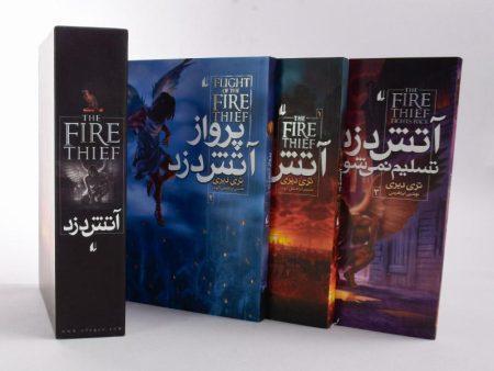 مجموعه-کتاب-آتش-دزد-افق-۱