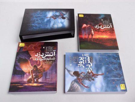 مجموعه-کتاب-آتش-دزد-افق-۳