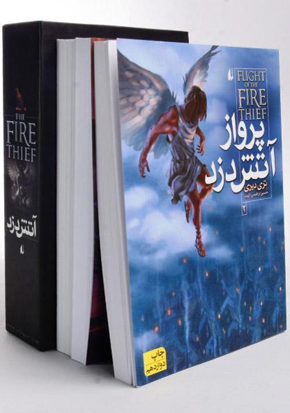 مجموعه-کتاب-آتش-دزد-افق-۴