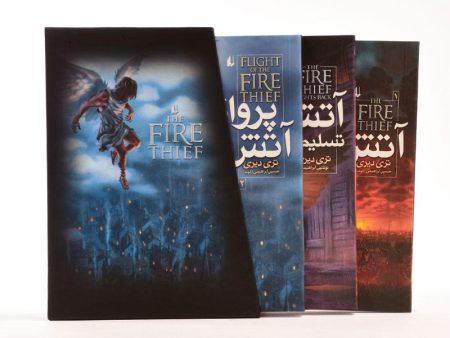 مجموعه-کتابهای-آتش-دزد،افق-۵ (۳)