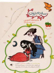 مجموعه-کتابهای-سه-دخترون،فندق-۵ (۶)