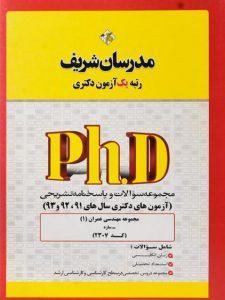 مدرسان-شریف-دکتری-مجموعه-مهدسی-عمران
