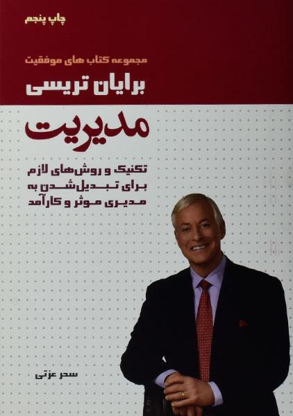 خرید کتاب مدیریت برایان تریسی