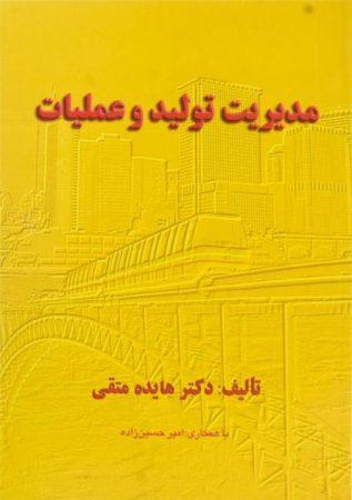 خرید کتاب زز هایده متقی