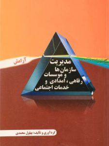 مدیریت-سازمان-ها-و-موسسات-رفاه-امدادی-و-اجتماعی-محمدی