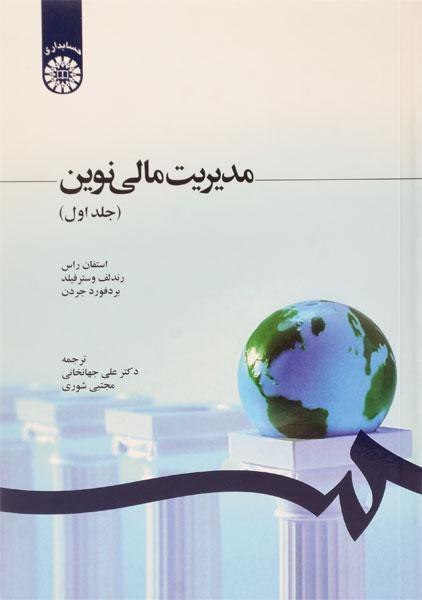 کتاب مدیریت مالی نوین