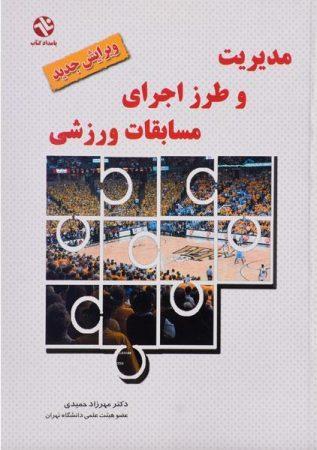 خرید کتاب مدیریت و طرز اجرای مسابقات ورزشی مهرزاد حمیدی