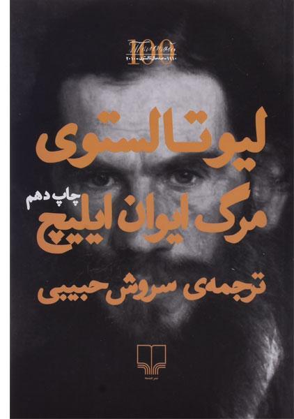 قیمت کتاب مرگ ایوان ایلیچ