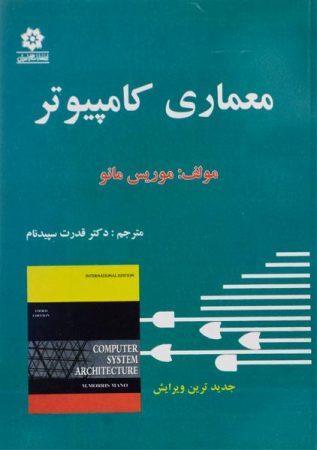 خرید کتاب معماری کامپیوتر موریس مانو