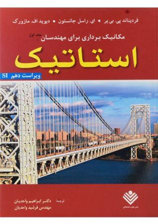 خرید کتاب استاتیک بی یر و جانسون ترجمه واحدیان