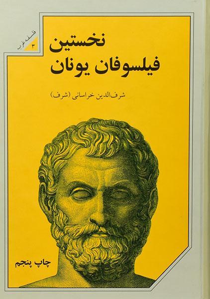 خرید کتاب نخستین فیلسوفان یونان