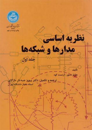 خرید کتاب نظریه اساسی مدارها و شبکهها 1 ارنست کوه؛ جبهدار