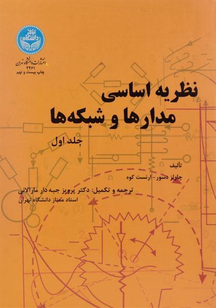 خرید کتاب نظریه اساسی مدارها و شبکهها جلد 1 ارنست کوه