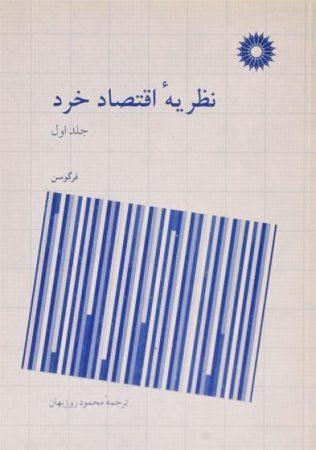 خرید کتاب نظریه اقتصاد خرد 1 فرگوسن