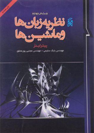 خرید کتاب نظریه زبانها و ماشینها پیتر لینز