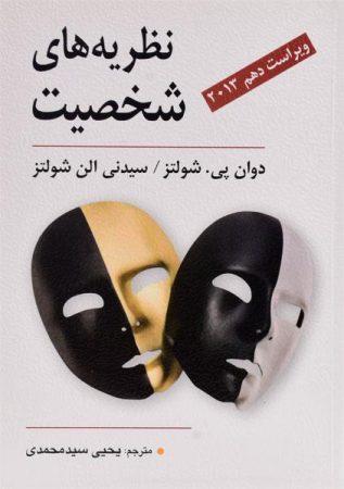خرید کتاب نظریه های شخصیت شولتز سیدمحمدی