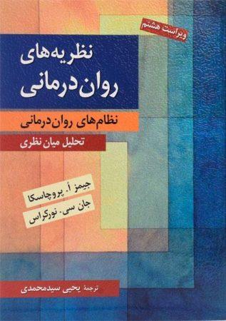 خرید کتاب نظریههای رواندرمانی پروچاسکا سیدمحمدی