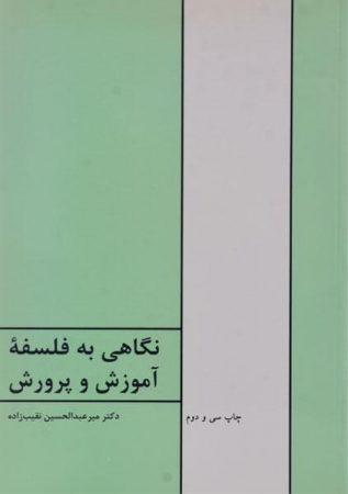 خرید کتاب نگاهی به فلسفه آموزش و پرورش نقیبزاده