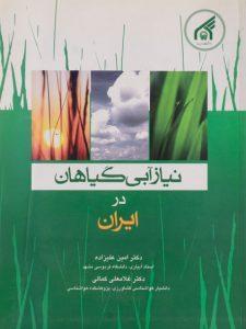 نیاز-آبی-گیاهان-در-ایران،علیزاده-۱