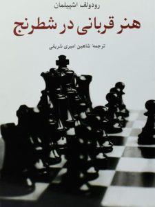 هنر-قربانی-در-شطرنج-اشپیلمان-۴