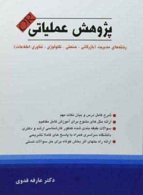خرید کتاب پژوهش عملیاتی فدوی