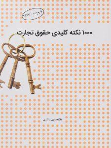 کتاب-۱۰۰۰-نکته-کلیدی-حقوق-تجارت،ارشدی-۳