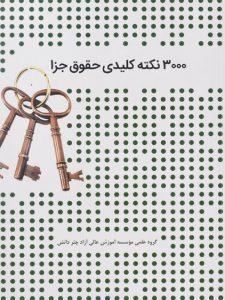 کتاب-۳۰۰۰-نکته-کلیدی-حقوق-جزا،چتر-دانش-۲