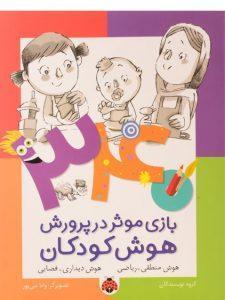 کتاب-۳۴۰-بازی-موثر-در-پرورش-هوش-کودکان،شهرقلم-۲